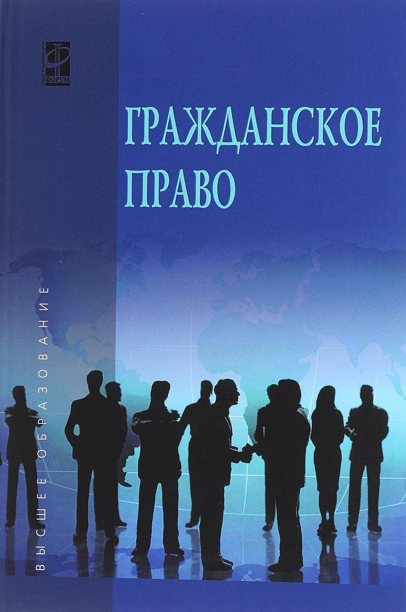 Михаил Карпычев,Альфир Хужин Гражданское право. Учебник. В 2 томах. Том 2