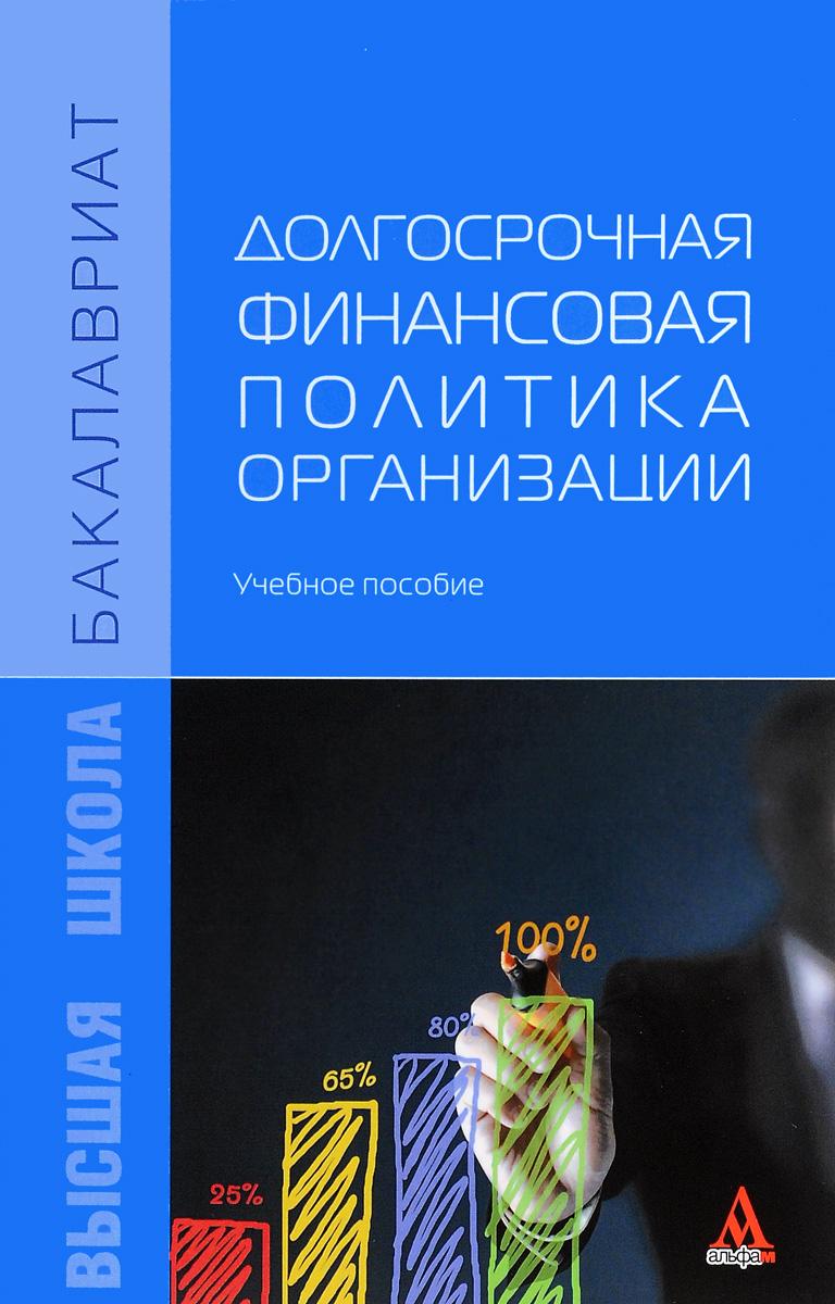 Е. Н. Карпова, О. М. Кочановская, А. М. Усенко, А. А. Коновалов Долгосрочная финансовая политика организации. Учебное пособие