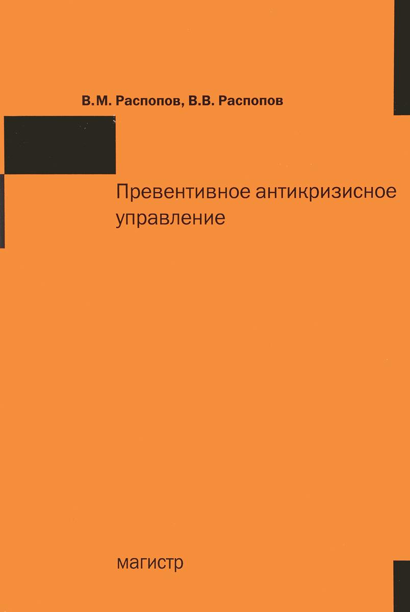 Превентивное антикризисное управление. Учебное пособие