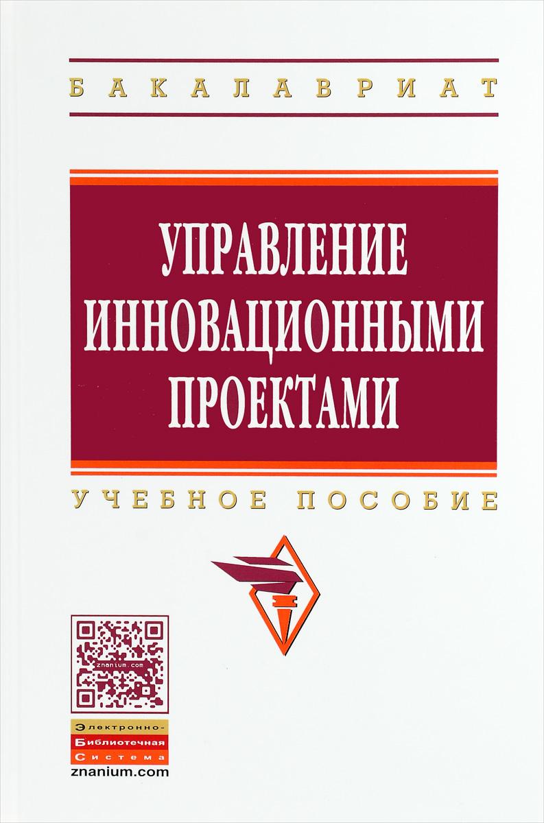 Управление инновационными проектами. Учебное пособие борис вольфсон гибкое управление проектами и продуктами