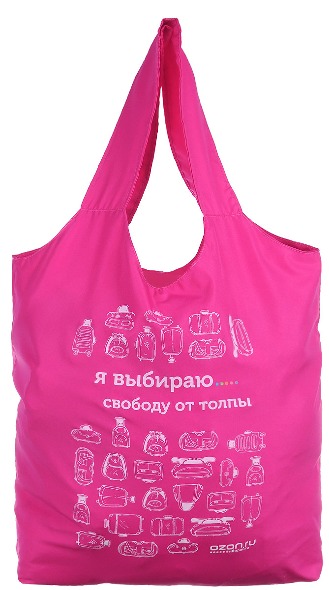 Сумка для покупок OZON.ru Я выбираю свободу от толпы, цвет: малиновый01-00000373Яркая сумка OZON.ru Я выбираю свободу от толпы выполнена из текстиля. В неепоместится все необходимое: форма дляйоги,принесенный из дома обед или любые небольшие покупки. Сумка компактная ипрочная.Можно стирать в стиральной машине.