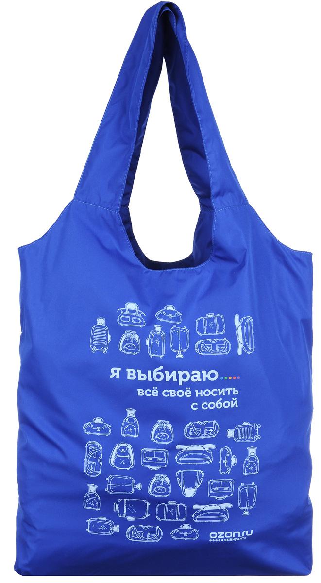 Сумка для покупок OZON.ru Я выбираю все свое носить с собой, цвет: синий01-00000359Яркая сумка OZON.ru Я выбираю все свое носить с собой выполнена из текстиля. В нее поместится все необходимое: форма для йоги, принесенный из дома обед или любые небольшие покупки. Сумка компактная и прочная. Можно стирать в стиральной машине.