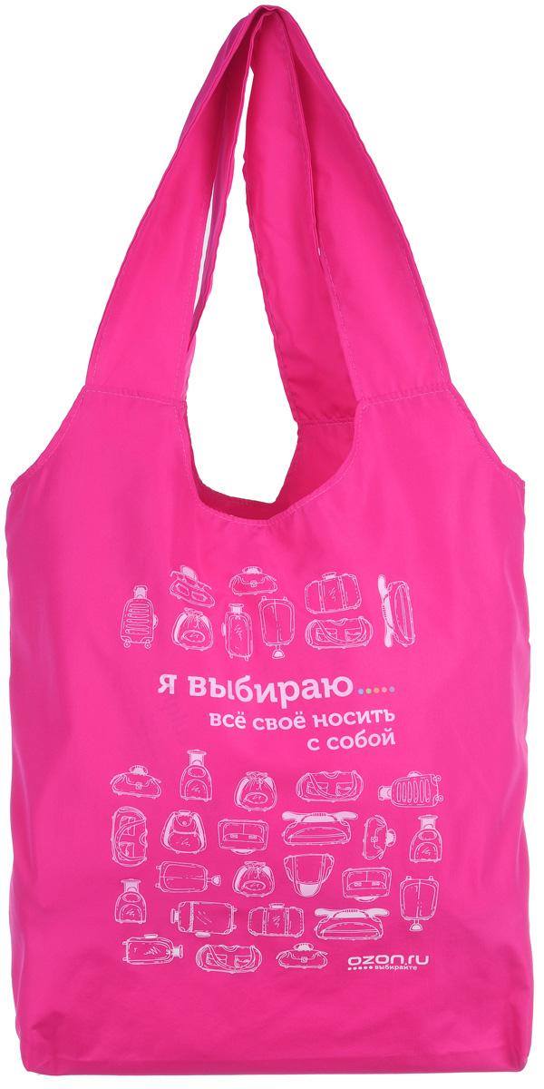 Сумка для покупок OZON.ru Я выбираю все свое носить с собой, цвет: малиновый01-00000371Яркая сумка OZON.ru Я выбираю все свое носить с собой выполнена из текстиля. В нее поместится все необходимое: форма для йоги, принесенный из дома обед или любые небольшие покупки. Сумка компактная и прочная. Можно стирать в стиральной машине.