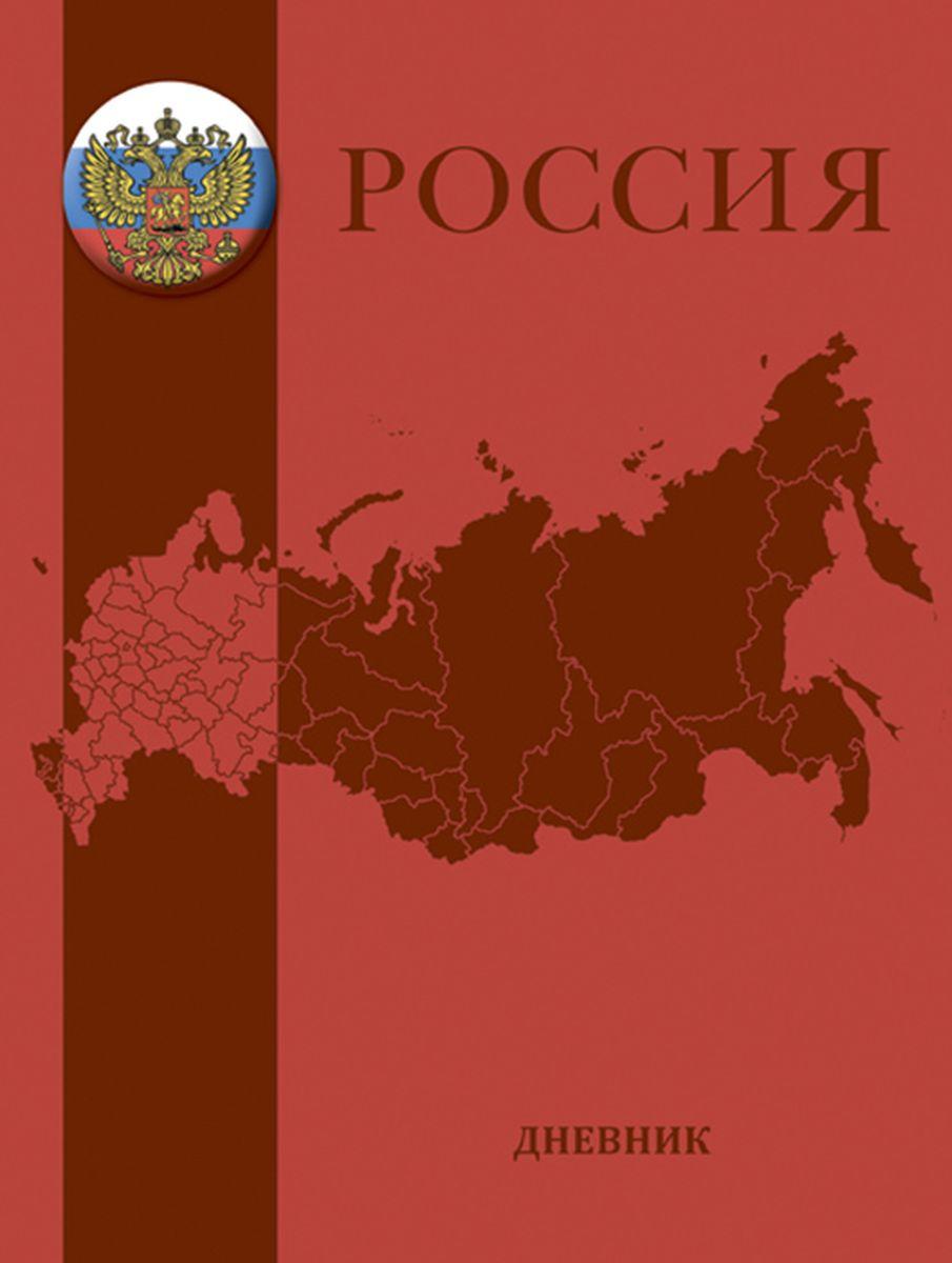 Апплика Дневник школьный Российская символика-карта -  Дневники