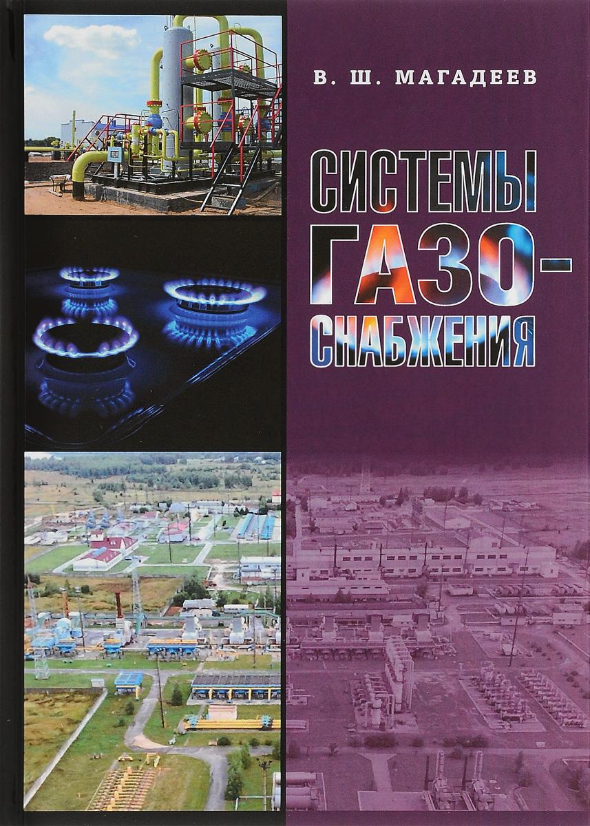 В. Ш. Магадеев Системы газоснабжения фильтр для газового редуктора
