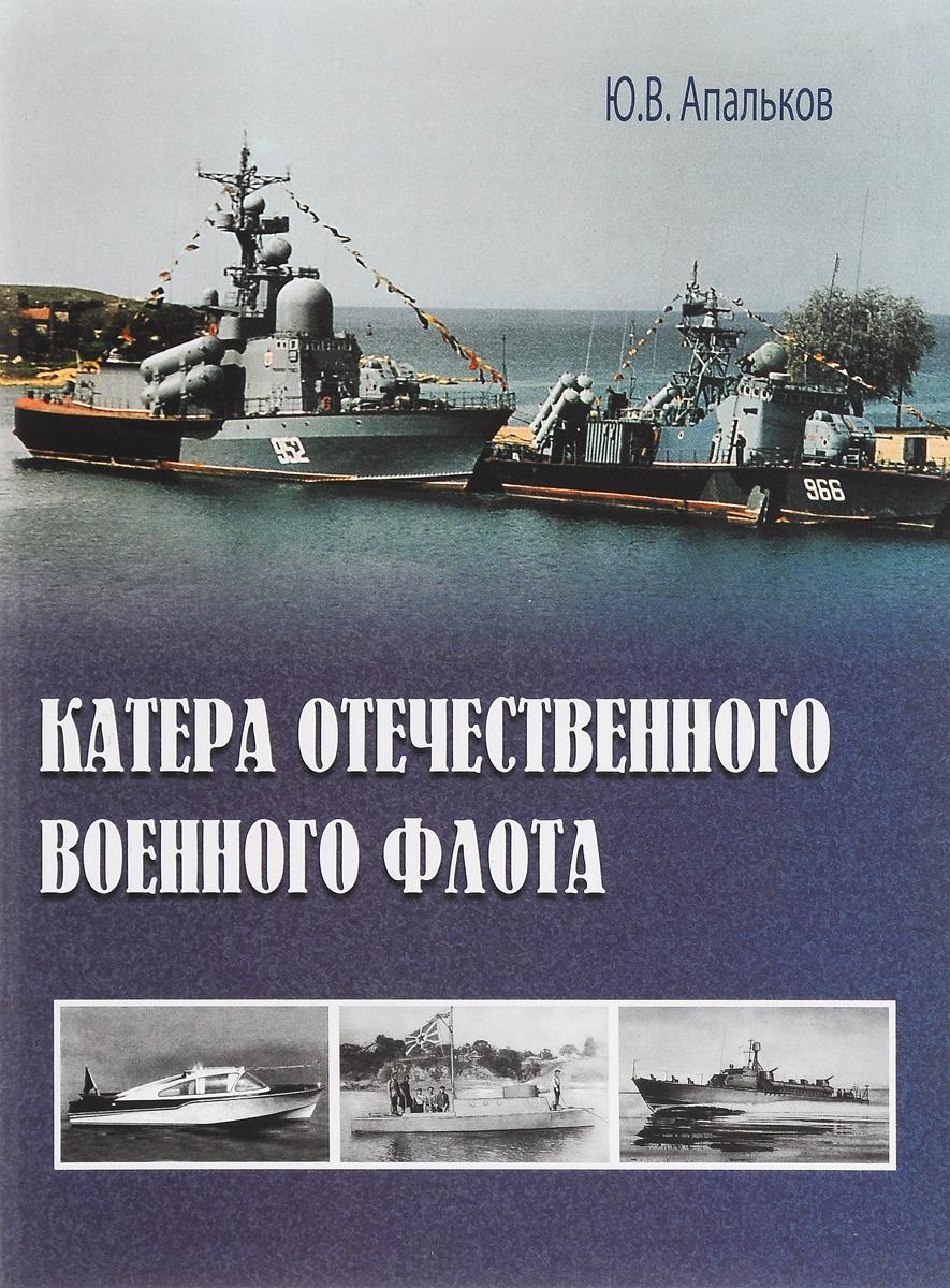 Ю. В. Апальков Катера отечественного военного флота. Аналитический обзор истории создания и боевого использования