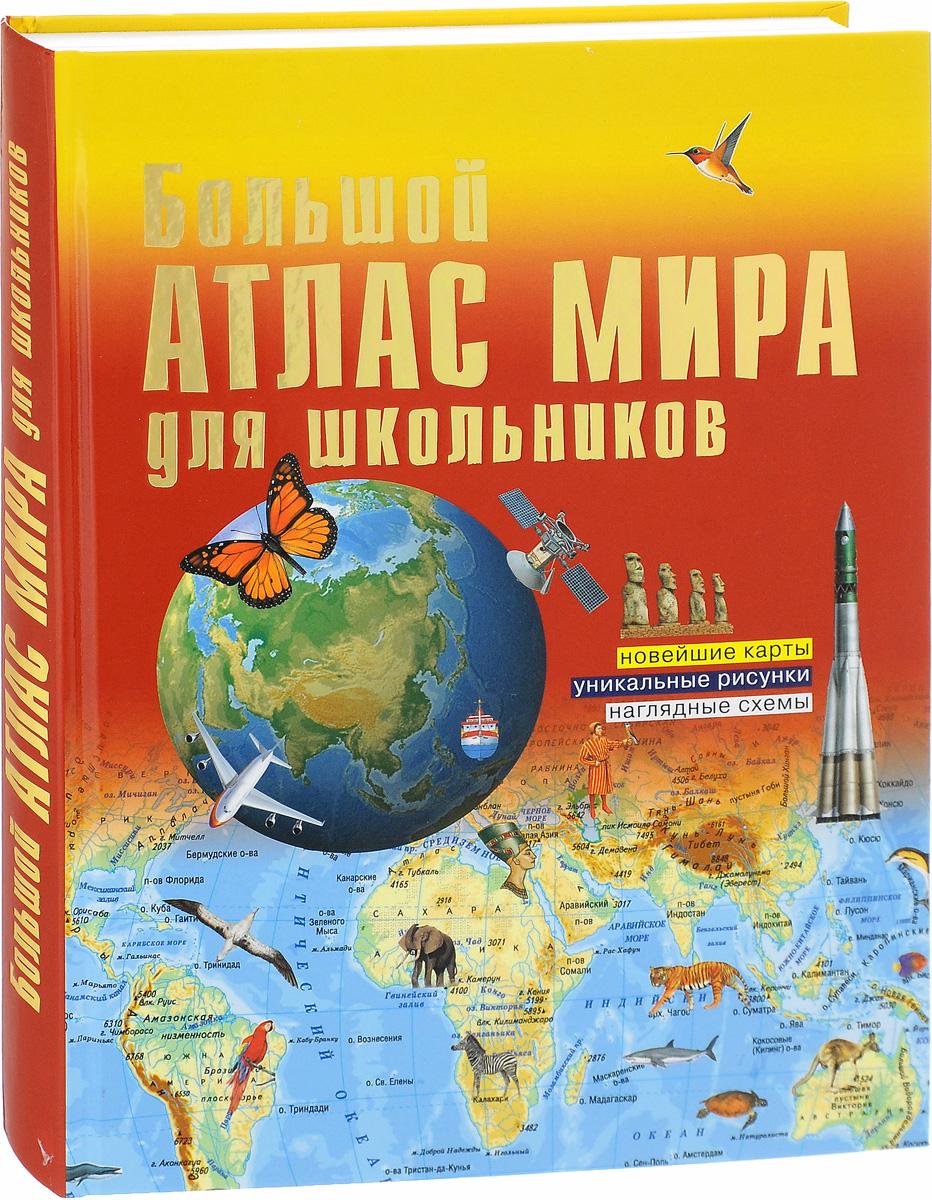 Иллюстрированный атлас мира. Большой атлас мира для школьников