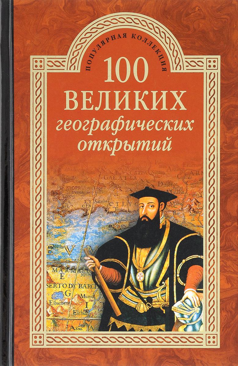 Р. К. Баландин, В. А. Маркин 100 великих географических открытий рудольф баландин 100 великих богов