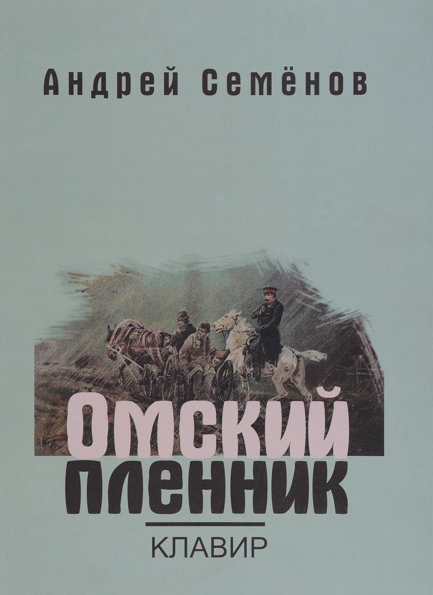 Андрей Семенов Омский пленник микстура с цитралью в омске
