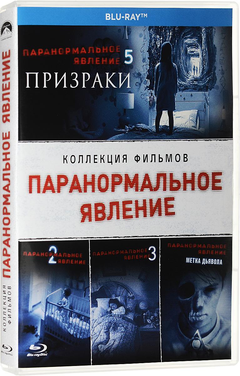 Паранормальное явление 2 / Паранормальное явление 3 / Паранормальное явление 5: Призраки / Паранормальное явление: Метка дьявола (4 Blu-ray) коллекция паранормальное явление 2 4 3 blu ray