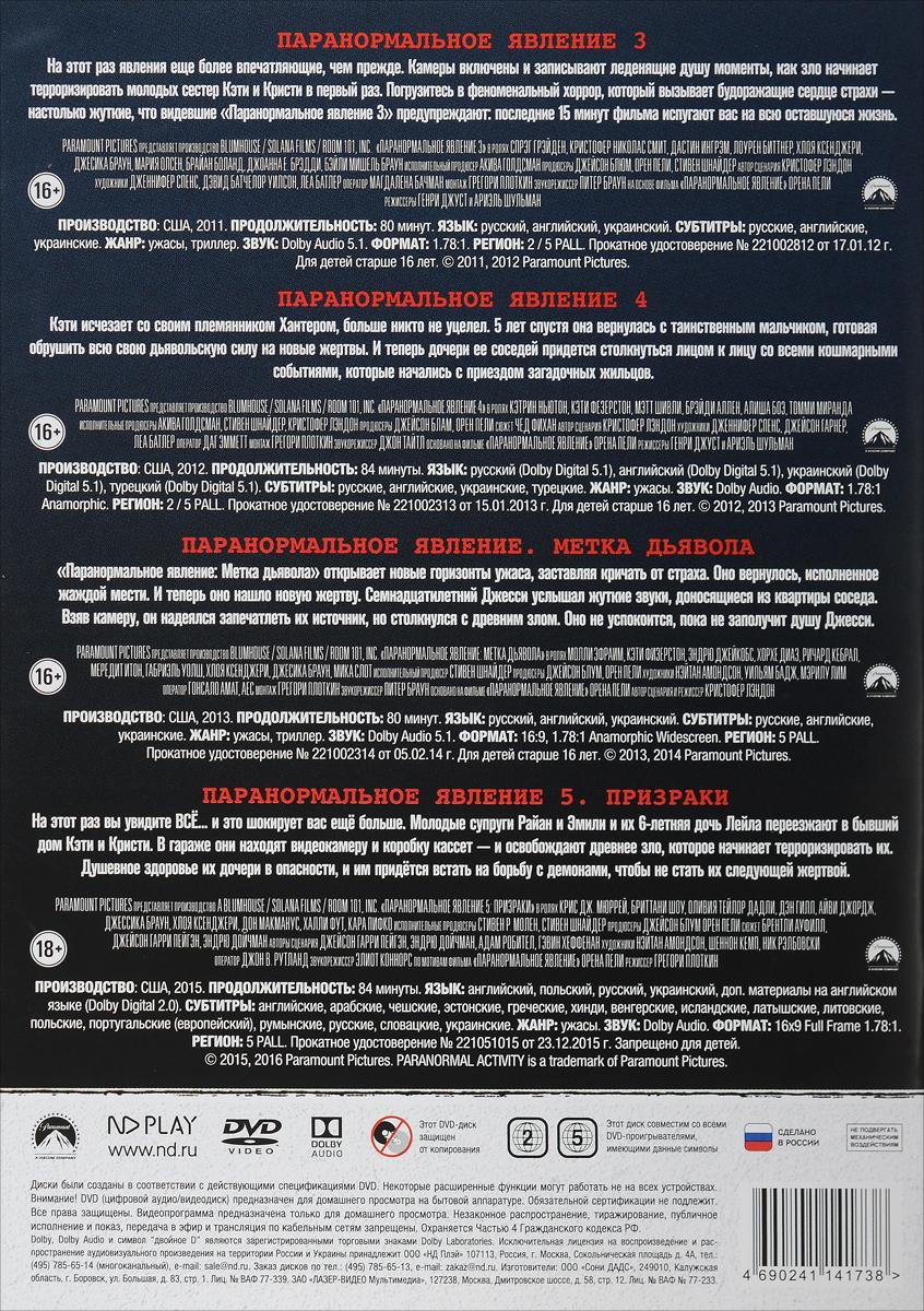 Паранормальное явление 3 / Паранормальное явление 4 / Паранормальное явление 5:  Призраки / Паранормальное явление:  Метка дьявола (4 DVD)