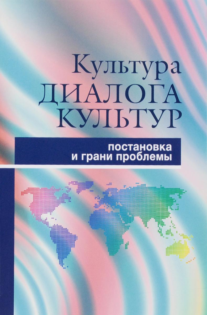 Культура диалога культур. Постановка и грани проблемы россия в диалоге культур