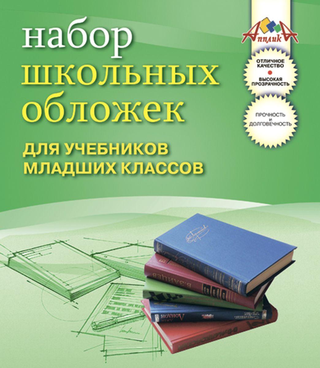 Апплика Набор обложек для учебников младших классов 10 шт