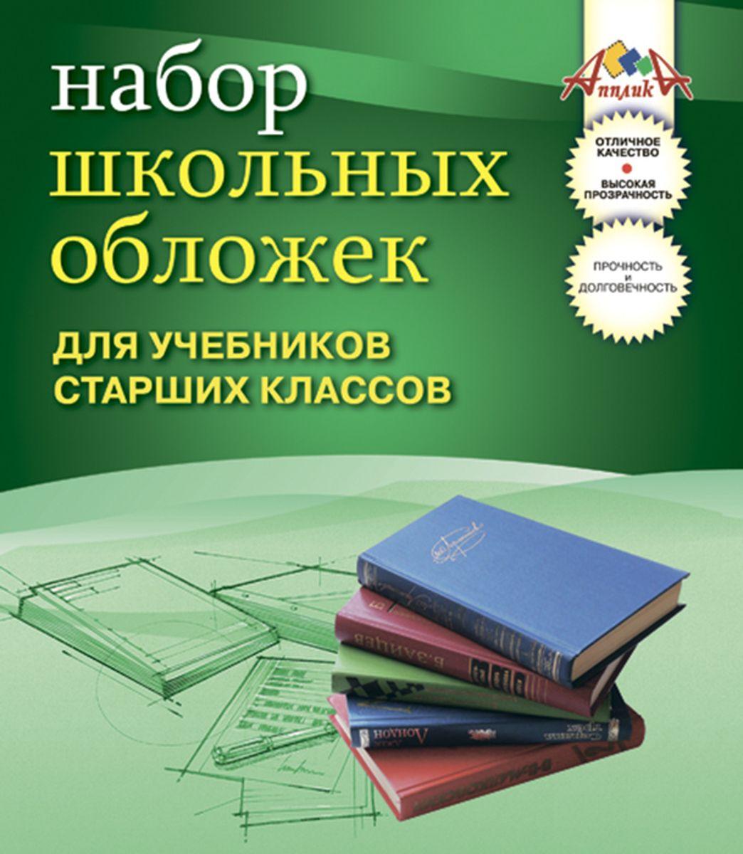 Апплика Набор обложек для учебников старших классов 10 шт