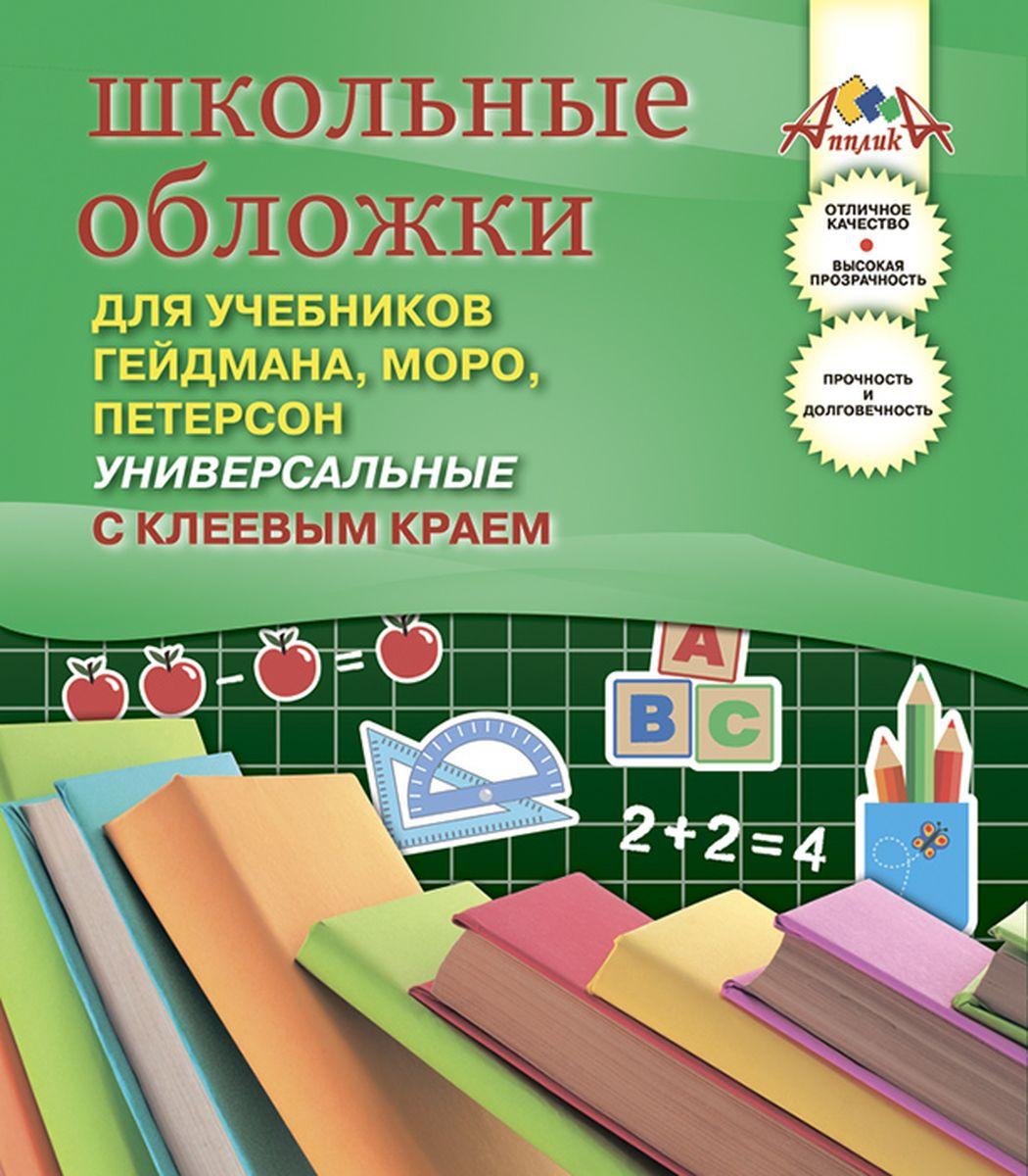 Апплика Набор обложек для учебников 5 шт апплика набор школьных обложек для начальных классов 15 шт