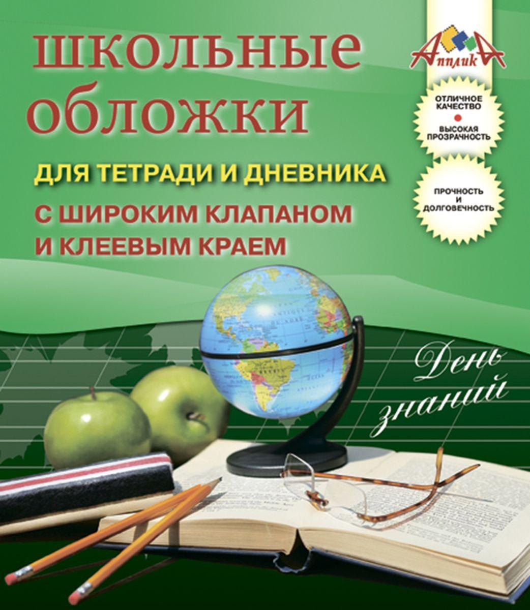 Апплика Набор обложек для тетрадей и дневников 5 шт С2867-01