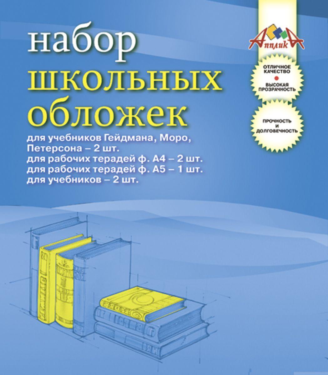 Апплика Набор обложек для учебников и тетрадей 7 шт