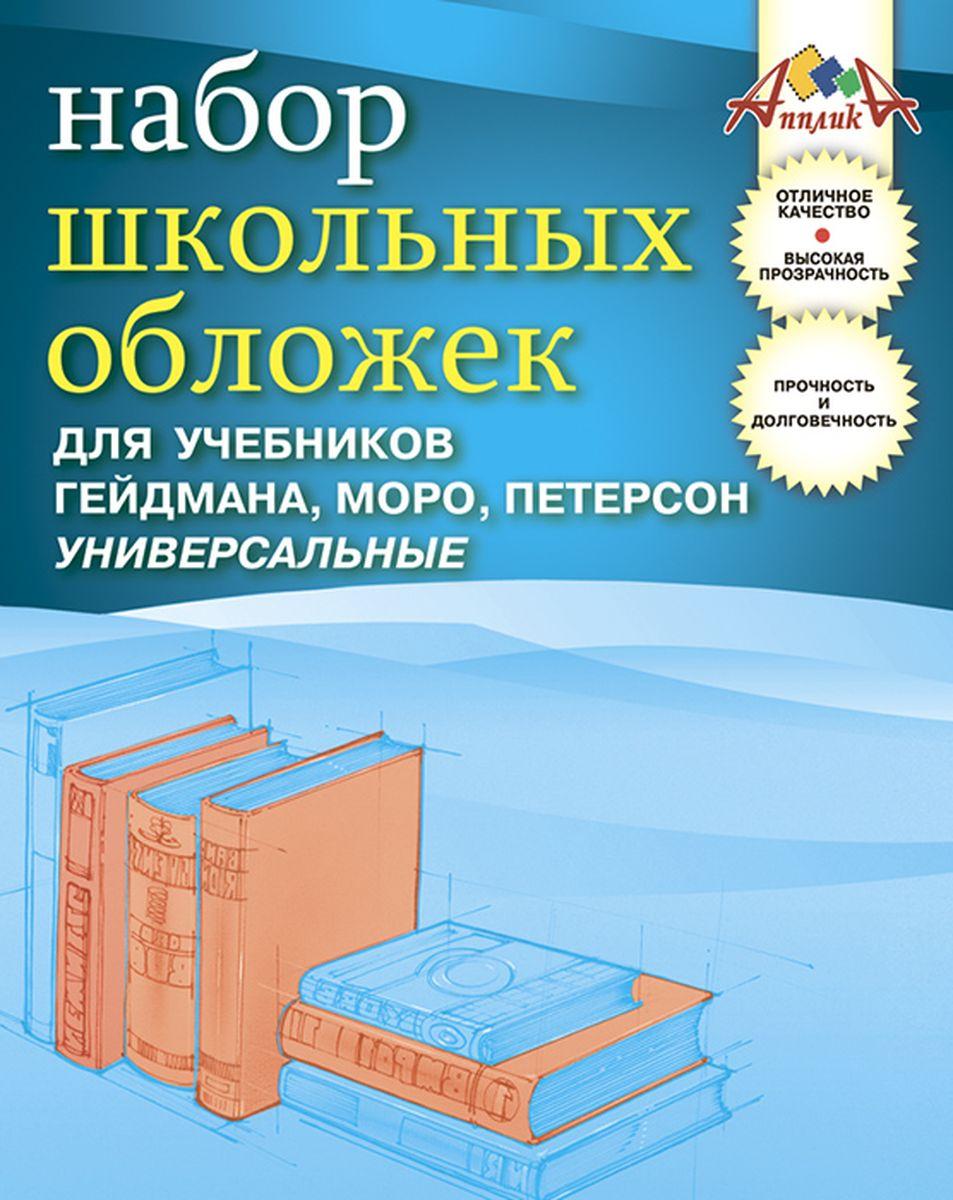 Апплика Набор обложек для учебников Петерсон 5 шт С2472-01С2472-01Набор обложек для учебников Петерсона, Моро, Гейдмана с двойным швом от Апплика выполнен из прозрачного ПВХ. Обложки предназначены для защиты учебников от пыли, грязи и механических повреждений. Отличное качество, высокая прозрачность, прочность и долговечность - это главные преимущества данных обложек. В наборе 5 обложек полупрозрачного цвета.С такими обложками от Апплика ваши учебники всегда будут в безопасности.Размер обложек: 267 х 490 мм.