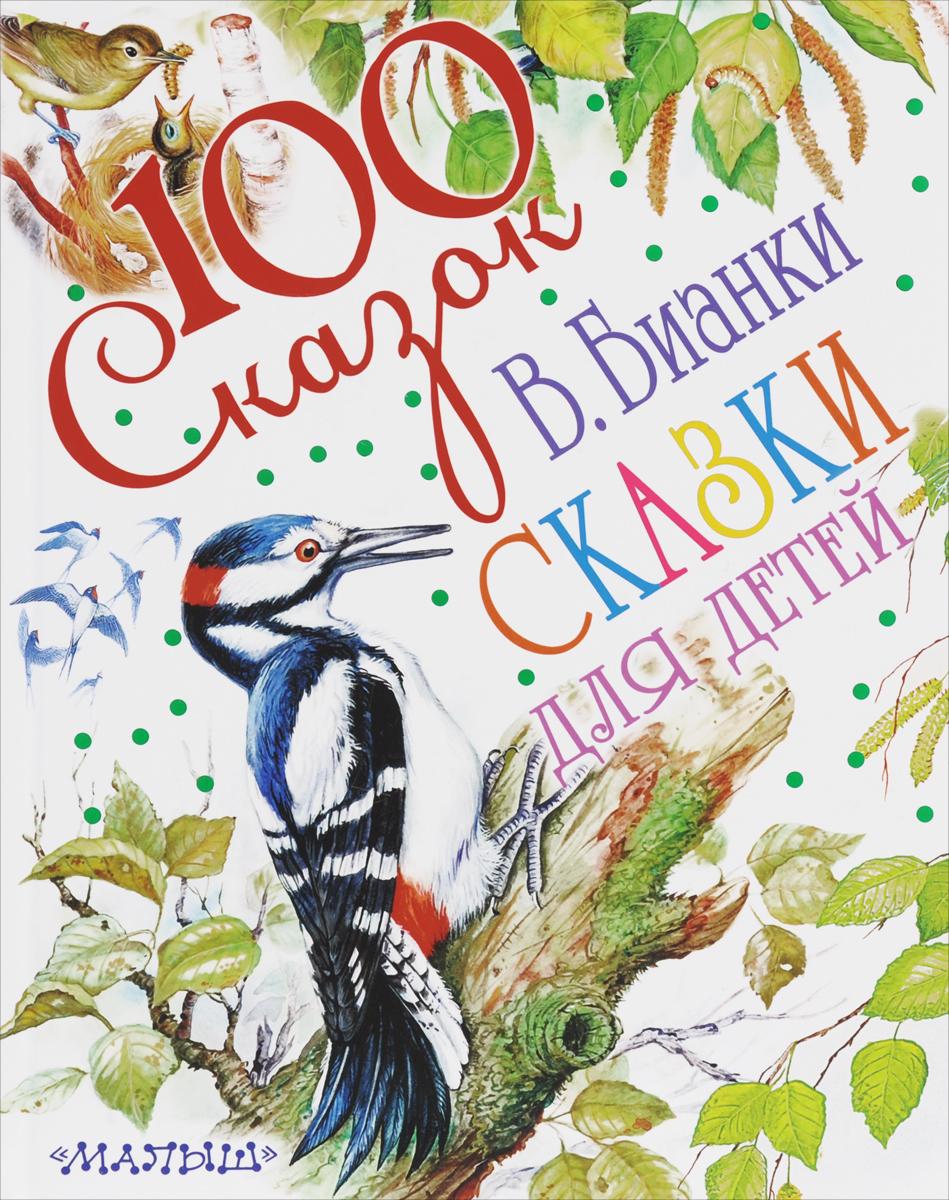 В. Бианки В. Бианки. Сказки для детей сказки и рассказы для детей в 2 х томах