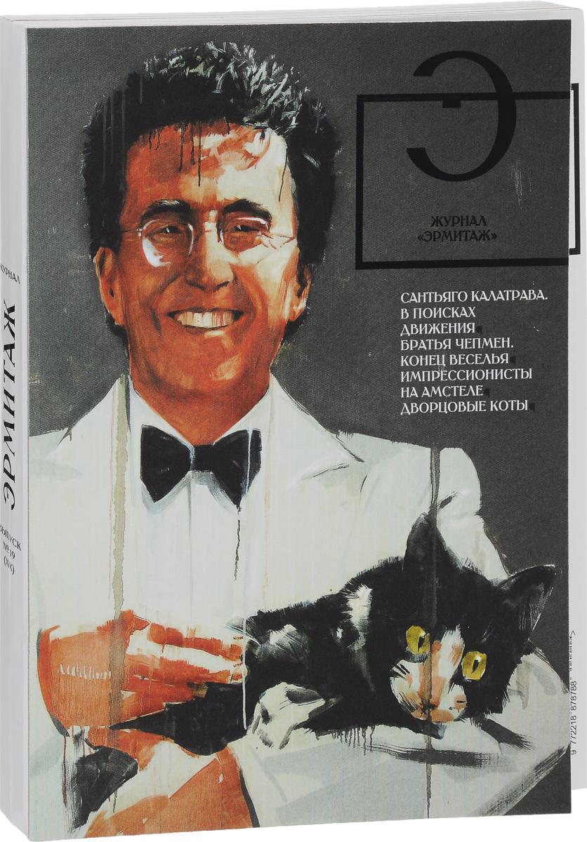 Эрмитаж, №19, 2012 сто лучших интервью журнала эксквайр