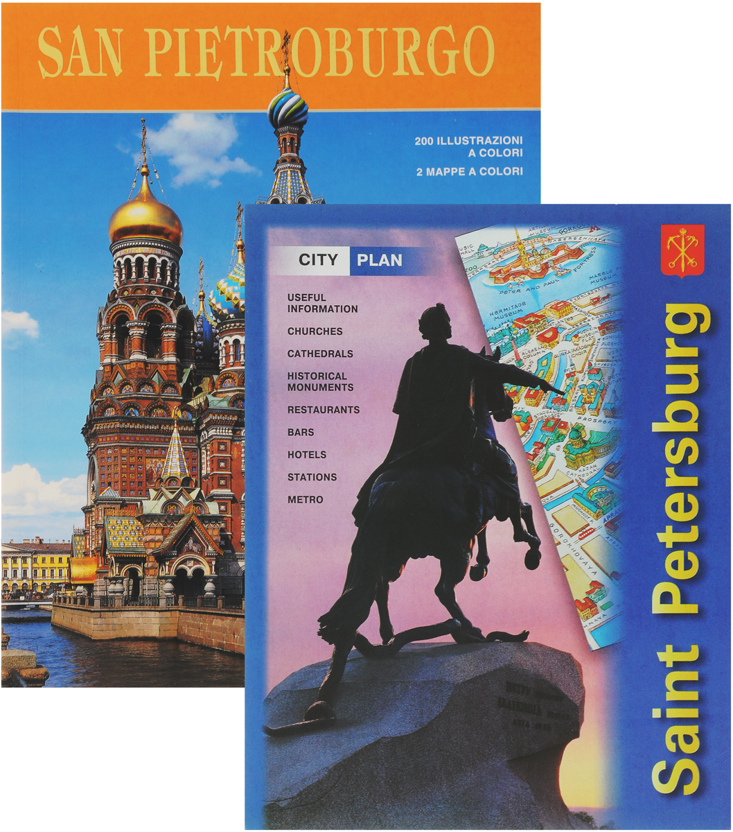 Abram Raskin San Pietroburgo альбом санкт петербург