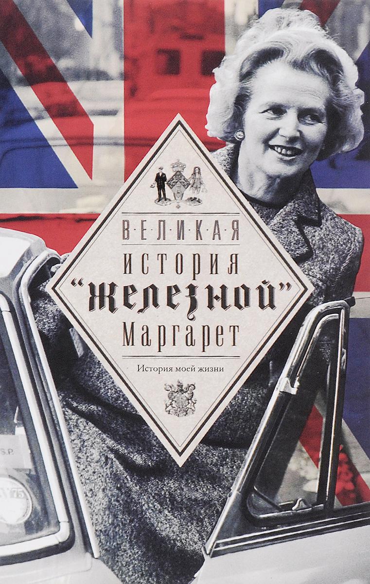 Маргарет Тэтчер Великая. История железной Маргарет украина на перепутье записки премьер министра