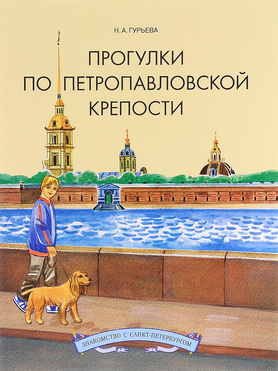 Прогулки по Петропавловской крепости
