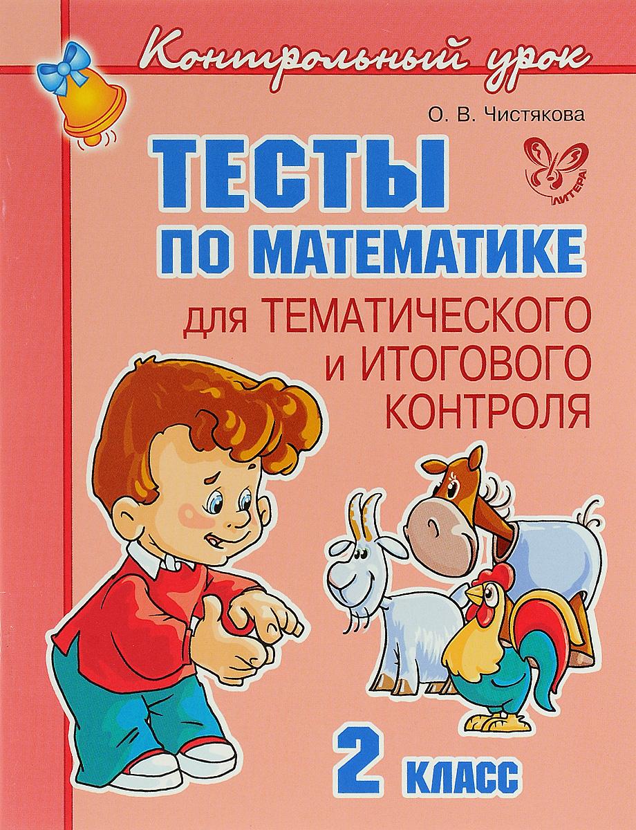 Тесты по математике для тематического и итогового контроля. 2 класс