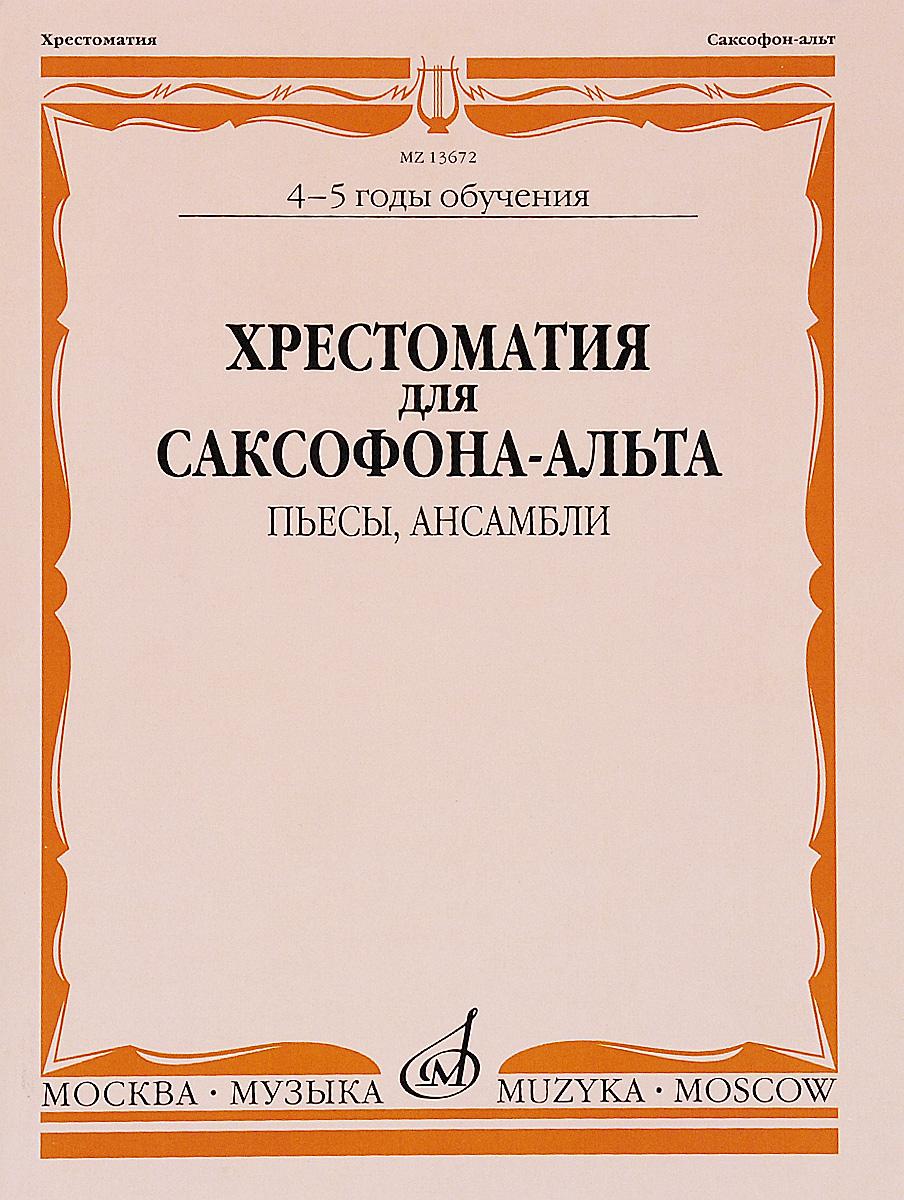 Хрестоматия для саксофона-альта. 4-5 годы обучения. Пьесы, ансамбли