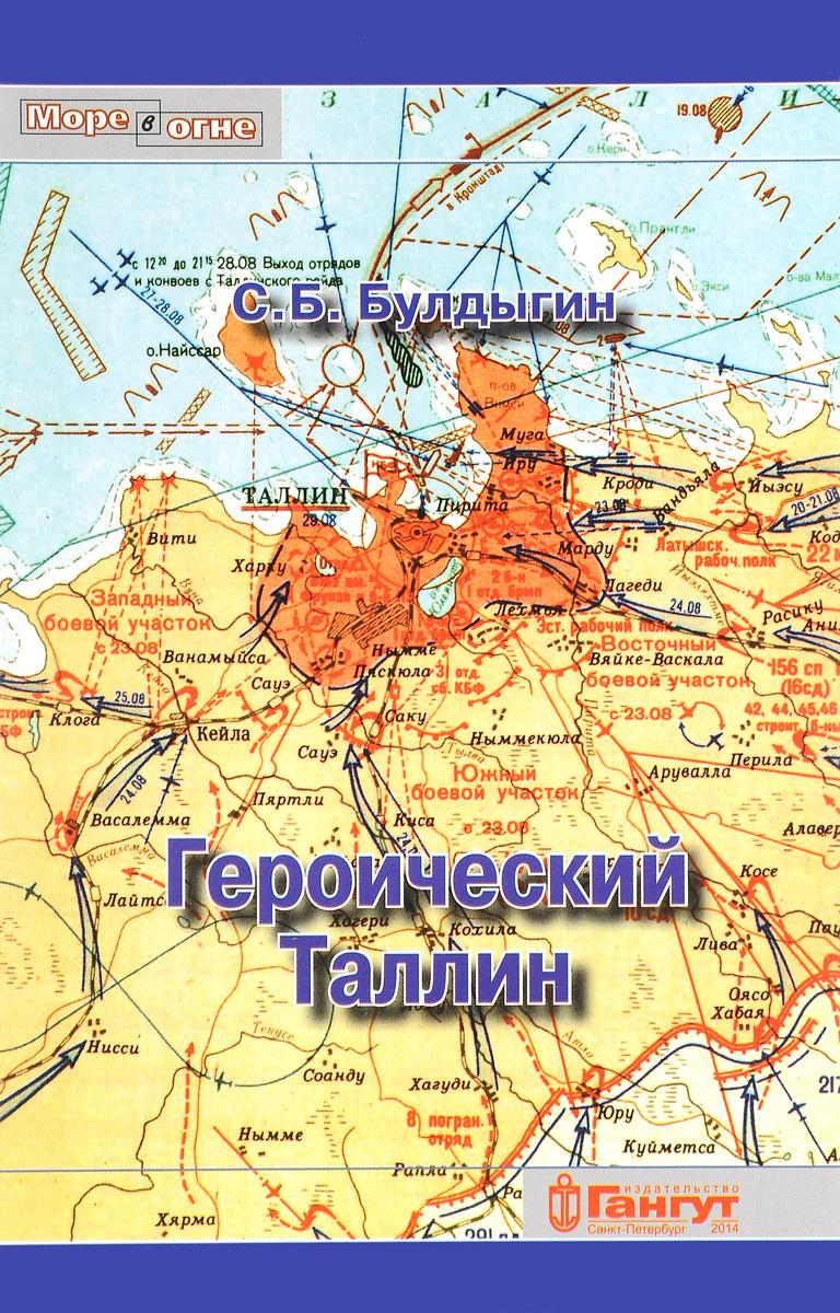 С. Б. Булдыгин Героический Таллин (оборона города летом 1941 года) книги эксмо оборона крыма 1941 г прорыв манштейна