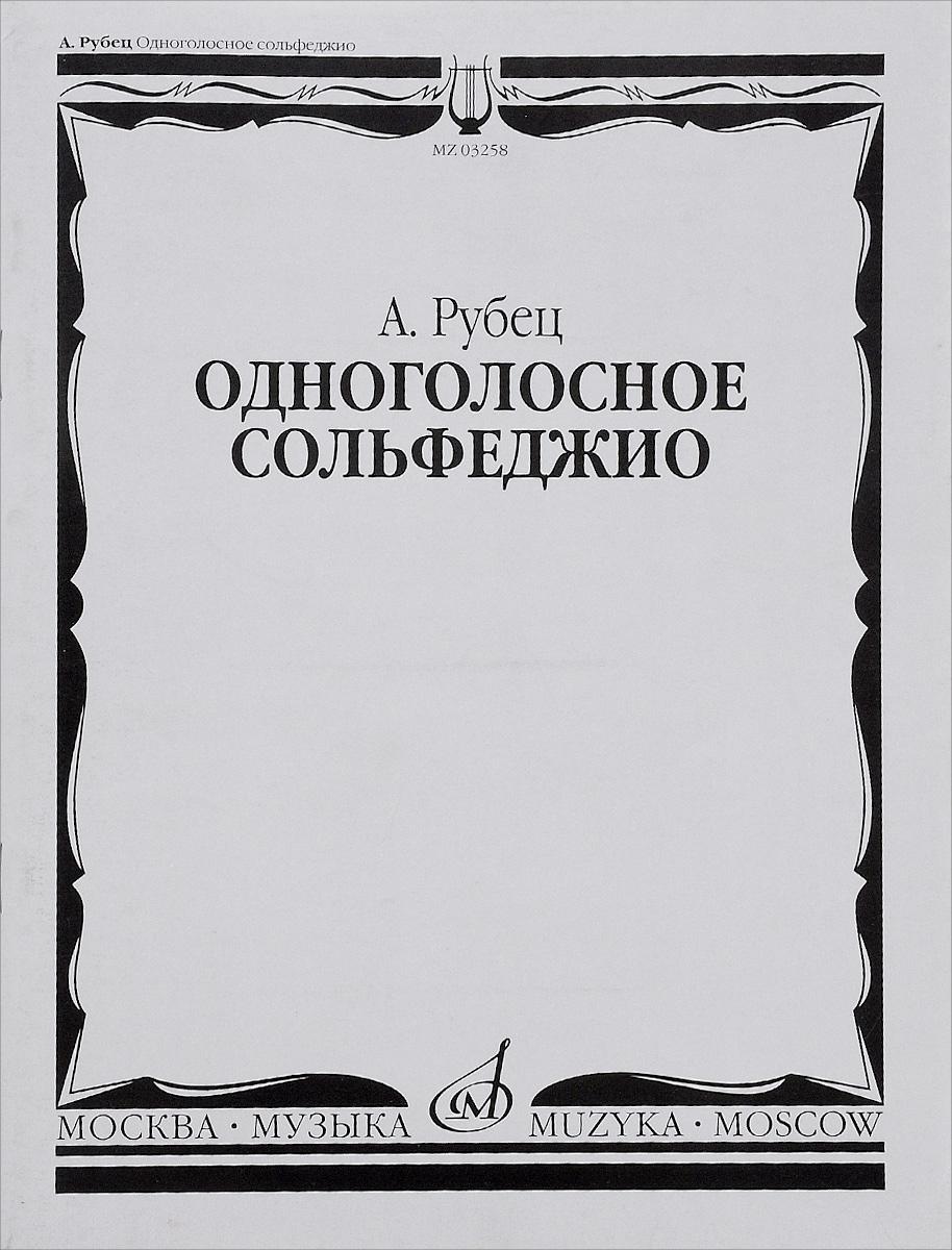 А. Рубец Одноголосное сольфеджио