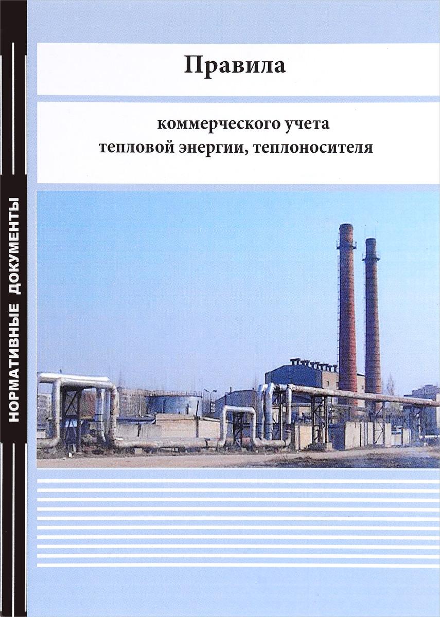 Правила коммерческого учета тепловой энергии, теплоносителя операторы коммерческого учета на рынках электроэнергии