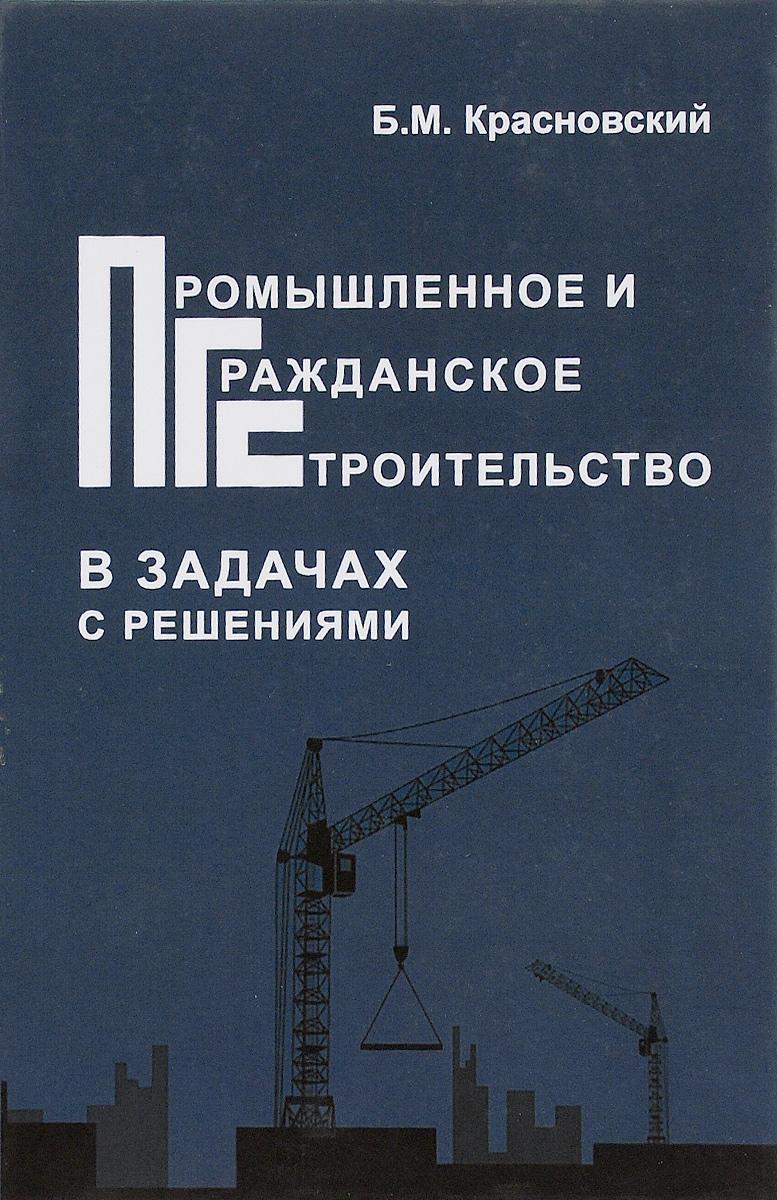 Б. М. Красновский Промышленное и гражданское строительство в задачах с решениями