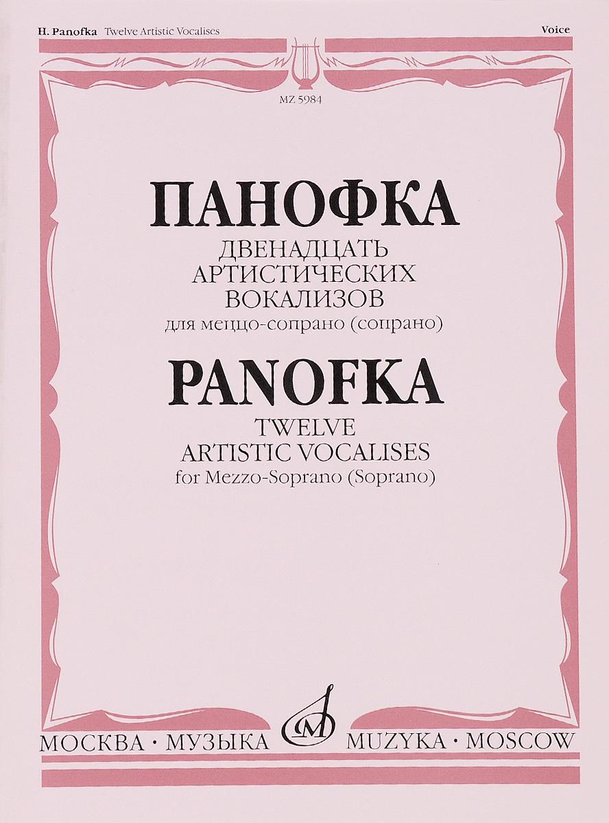 Г. Панофка Панофка. 12 артистических вокализов для меццо-сопрано или сопрано в сопровождении фортепиано