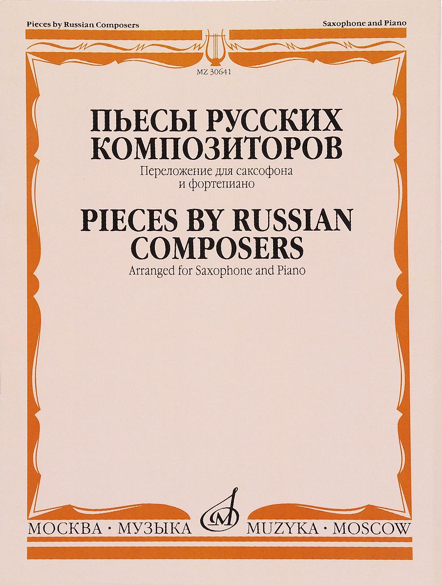 Пьесы русских композиторов. Переложение для саксофона и фортепиано А. Ривчуна