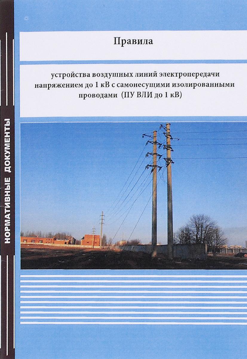 Правила устройства воздушных линий электропередачи напряжением до 1 кВ с самонесущими изолированными проводами (ПУ ВЛИ до 1кВ)