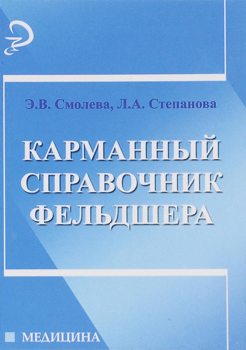 Карманный справочник фельдшера
