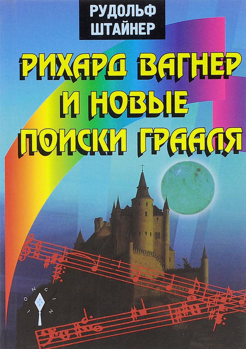 Рудольф Штайнер Рихард Вагнер и новые поиски Грааля рудольф баландин 100 великих богов
