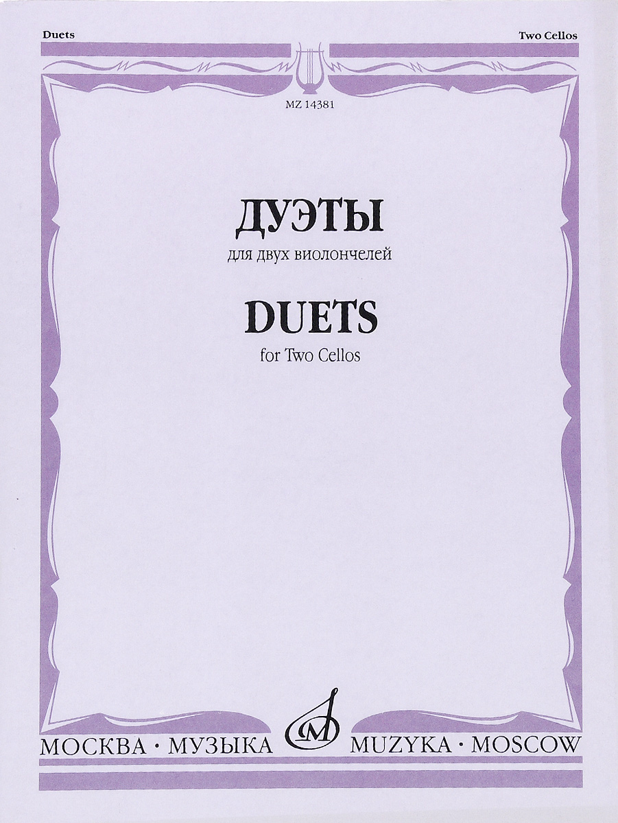 Дуэты: Для двух виолончелей