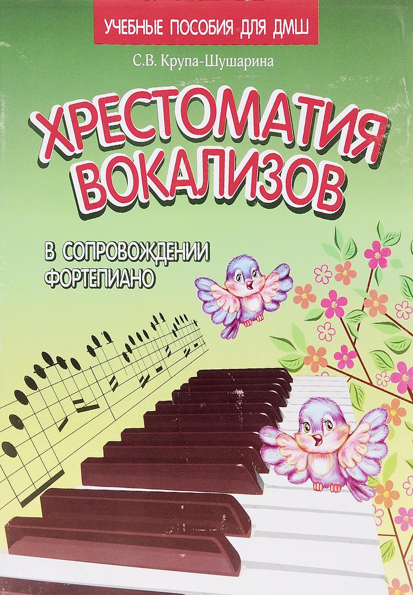 Zakazat.ru Хрестоматия вокализов в сопровождении фортепиано. С. В. Крупа-Шушарина