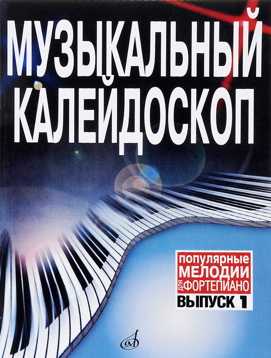 Музыкальный калейдоскоп. Популярные мелодии. Переложение для фортепиано. Выпуск 1 abba легкое переложение для фортепиано гитары