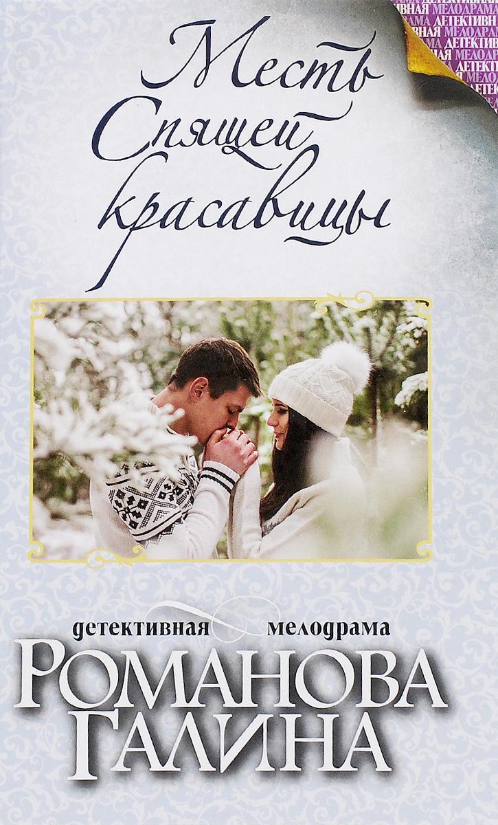 Галина Романова Месть Спящей красавицы