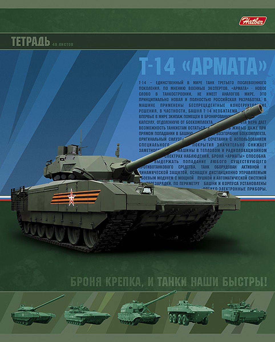 Hatber Тетрадь Т-14 Армата 48 листов в клетку48Т5В1Тетрадь Hatber Т-14 Армата отлично подойдет для занятий школьнику, студенту, а также для различных записей.Обложка, выполненная из мелованного картона, позволит сохранить тетрадь в аккуратном состоянии на протяжении всего времени использования. Обложка оформлена изображением танка Т-14 Армата. Внутренний блок тетради, соединенный двумя металлическими скрепками, состоит из 48 листов белой бумаги. Стандартная линовка в клетку голубого цвета дополнена полями, совпадающими с лицевой и оборотной стороны листа. Такая яркая и красивая тетрадь от Hatber Т-14 Армата станет для вас незаменимой помощью в школьных, офисных или рабочих делах.