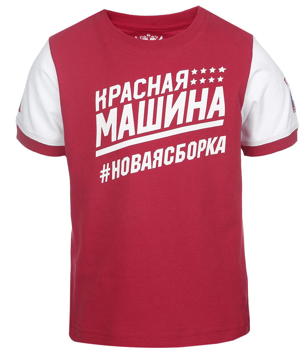 Футболка детская Красная Машина, цвет: красный, белый. 65160073. Размер 164 красная машина куртка с логотипом