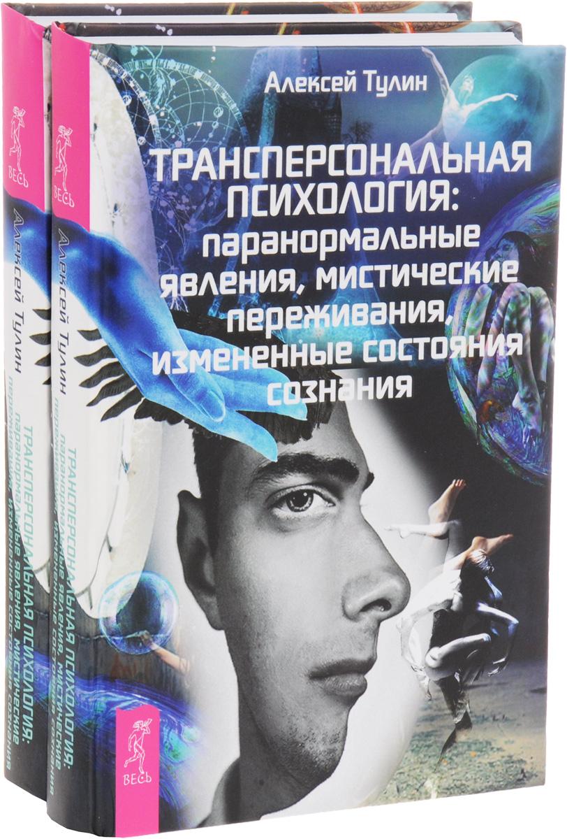 Трансперсональная психология. Паранормальные явления, мистические переживания, измененные состояния сознания (комплект из 2 книг). Алексей Тулин
