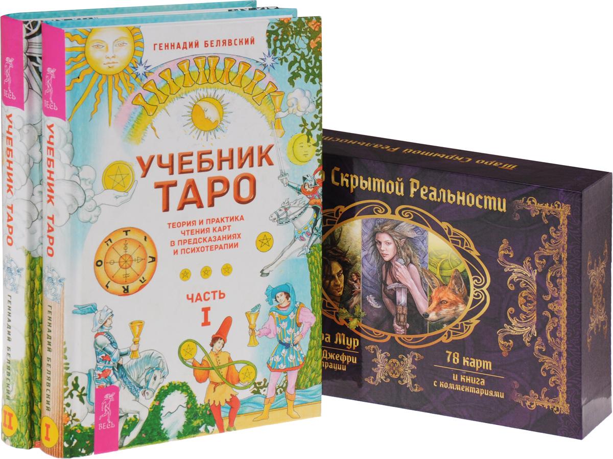 Таро Скрытой Реальности. Учебник Таро. В 2 частях (комплект из 3 книг). Барбара Мур, Геннадий Белявский