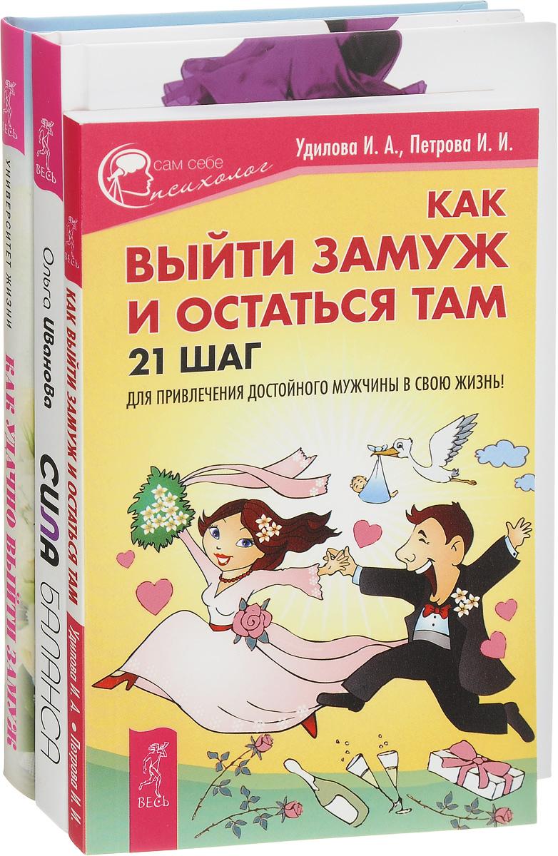 Сила баланса. Обретение себя и стабильного брака. Как удачно выйти замуж. Как выйти замуж и остаться там. 21 шаг для привлечения достойного мужчины в свою жизнь! (комплект из 3 книг)