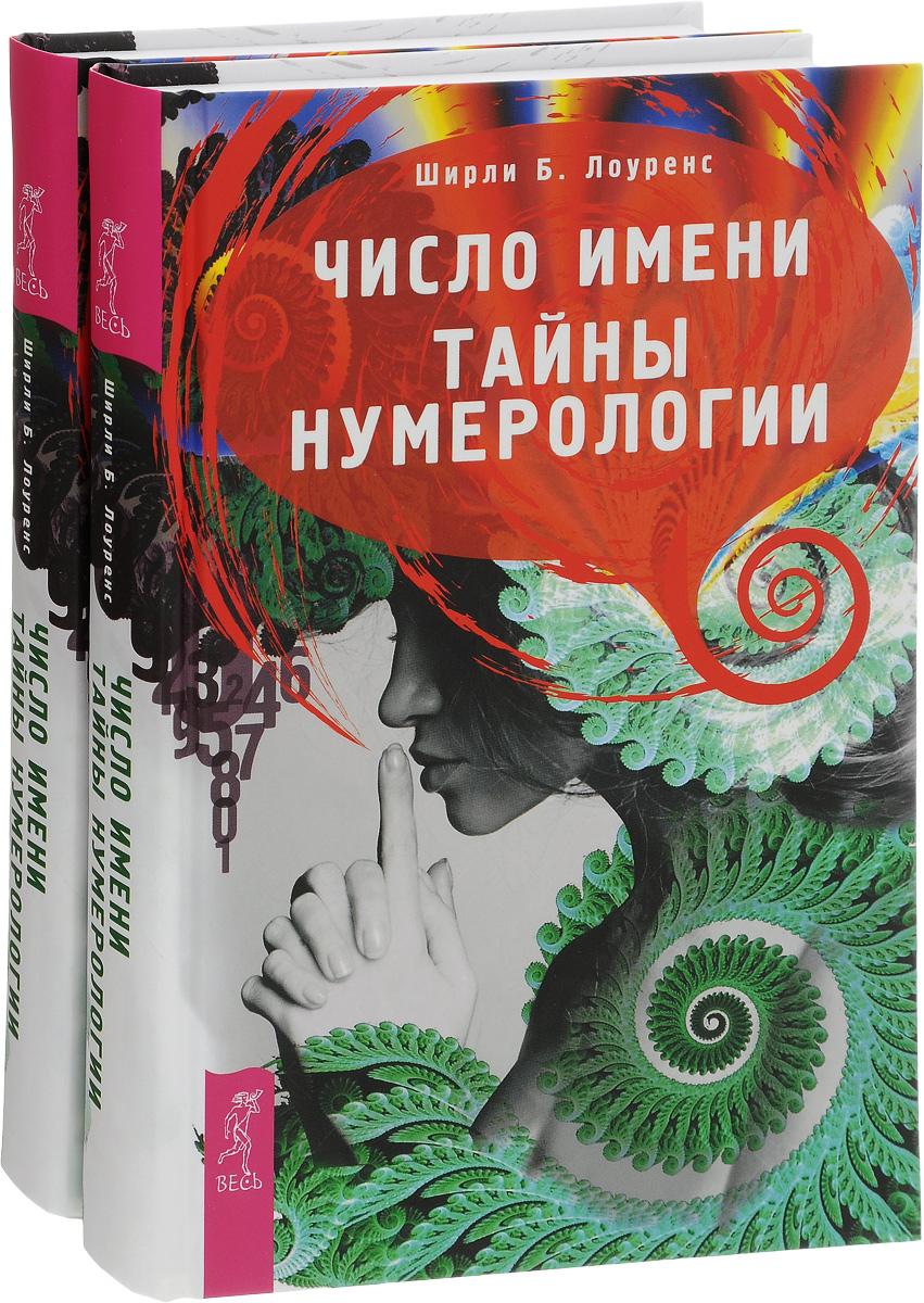 Ширли Б. Лоуренс Число имени. Тайны нумерологии (комплект из 2 книг)