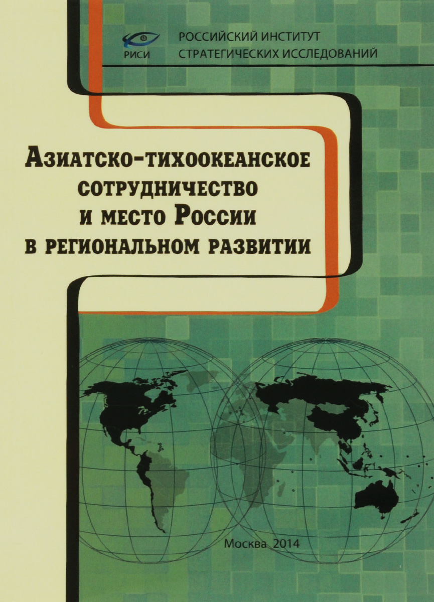 Азиатско-тихоокеанское сотрудничество и место России в региональном развитии