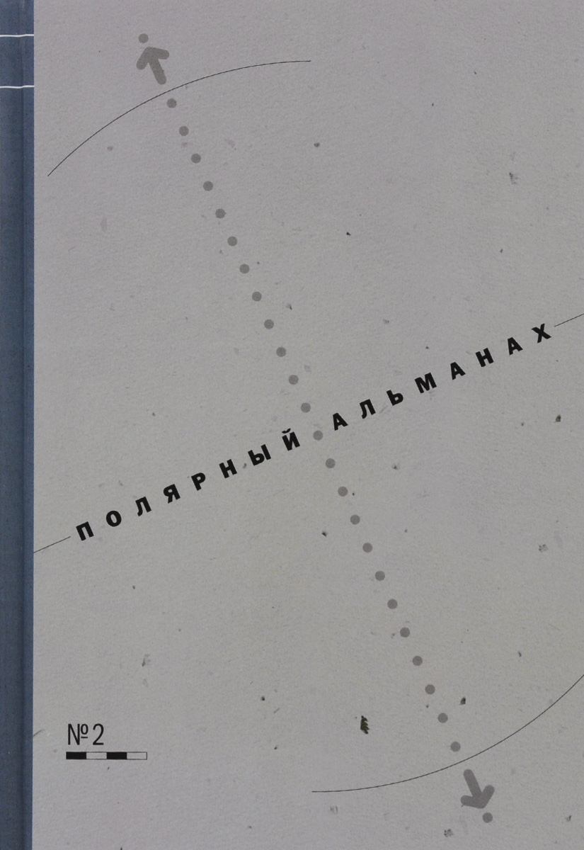 Алиев Р., Бурлаков Ю. Полярный альманах №2 шерлинг ю парадокс книга 1 и 2 двухсторонняя